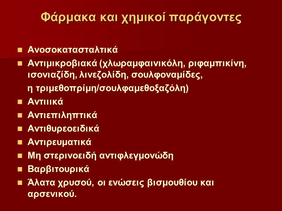 Φάρμακα και χημικοί παράγοντες Ανοσοκατασταλτικά Αντιμικροβιακά (χλωραμφαινικόλη, ριφαμπικίνη, ισονιαζίδη, λινεζολίδη, σουλφοναμίδες, η τριμεθοπρίμη/σ