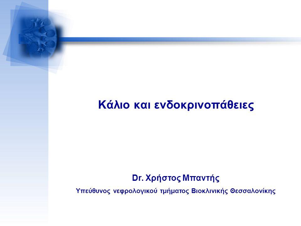 Κάλιο και ενδοκρινοπάθειες Dr. Χρήστος Μπαντής Υπεύθυνος νεφρολογικού τμήματος Βιοκλινικής Θεσσαλονίκης