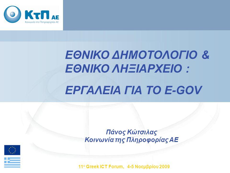11 ο Greek ICT Forum, 4-5 Νοεμβρίου 2009 ΕΘΝΙΚΟ ΔΗΜΟΤΟΛΟΓΙΟ & ΕΘΝΙΚΟ ΛΗΞΙΑΡΧΕΙΟ : ΕΡΓΑΛΕΙΑ ΓΙΑ ΤΟ E-GOV Πάνος Κώτσιλας Κοινωνία της Πληροφορίας ΑΕ