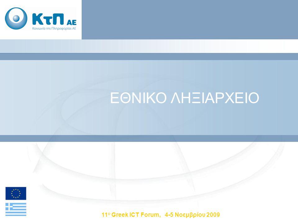11 ο Greek ICT Forum, 4-5 Νοεμβρίου 2009 ΕΘΝΙΚΟ ΛΗΞΙΑΡΧΕΙΟ