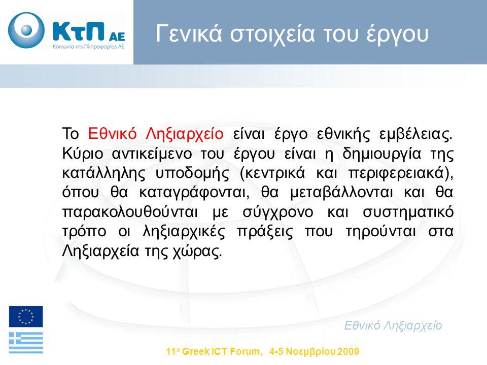 11 ο Greek ICT Forum, 4-5 Νοεμβρίου 2009 Το Εθνικό Ληξιαρχείο είναι έργο εθνικής εμβέλειας. Κύριο αντικείμενο του έργου είναι η δημιουργία της κατάλλη