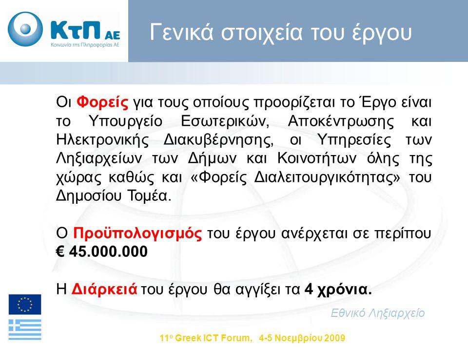 11 ο Greek ICT Forum, 4-5 Νοεμβρίου 2009 Οι Φορείς για τους οποίους προορίζεται το Έργο είναι το Υπουργείο Εσωτερικών, Αποκέντρωσης και Ηλεκτρονικής Δ