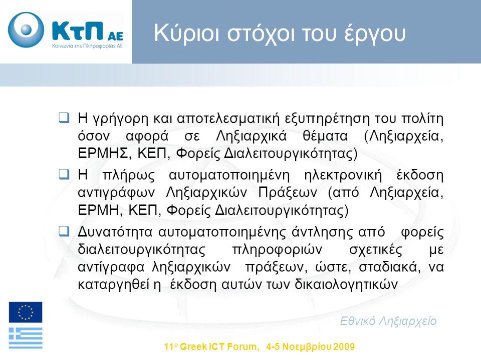 11 ο Greek ICT Forum, 4-5 Νοεμβρίου 2009  Η γρήγορη και αποτελεσματική εξυπηρέτηση του πολίτη όσον αφορά σε Ληξιαρχικά θέματα (Ληξιαρχεία, ΕΡΜΗΣ, ΚΕΠ