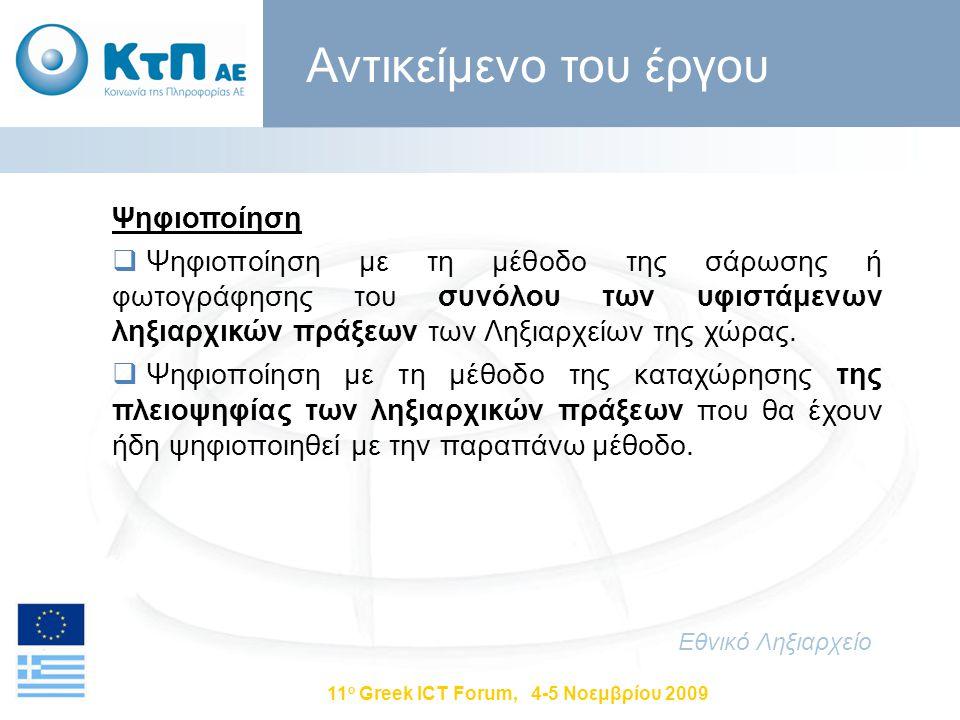 11 ο Greek ICT Forum, 4-5 Νοεμβρίου 2009 Ψηφιοποίηση  Ψηφιοποίηση με τη μέθοδο της σάρωσης ή φωτογράφησης του συνόλου των υφιστάμενων ληξιαρχικών πρά