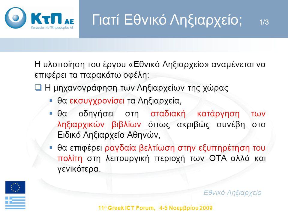11 ο Greek ICT Forum, 4-5 Νοεμβρίου 2009 Η υλοποίηση του έργου «Εθνικό Ληξιαρχείο» αναμένεται να επιφέρει τα παρακάτω οφέλη:  Η μηχανογράφηση των Ληξ