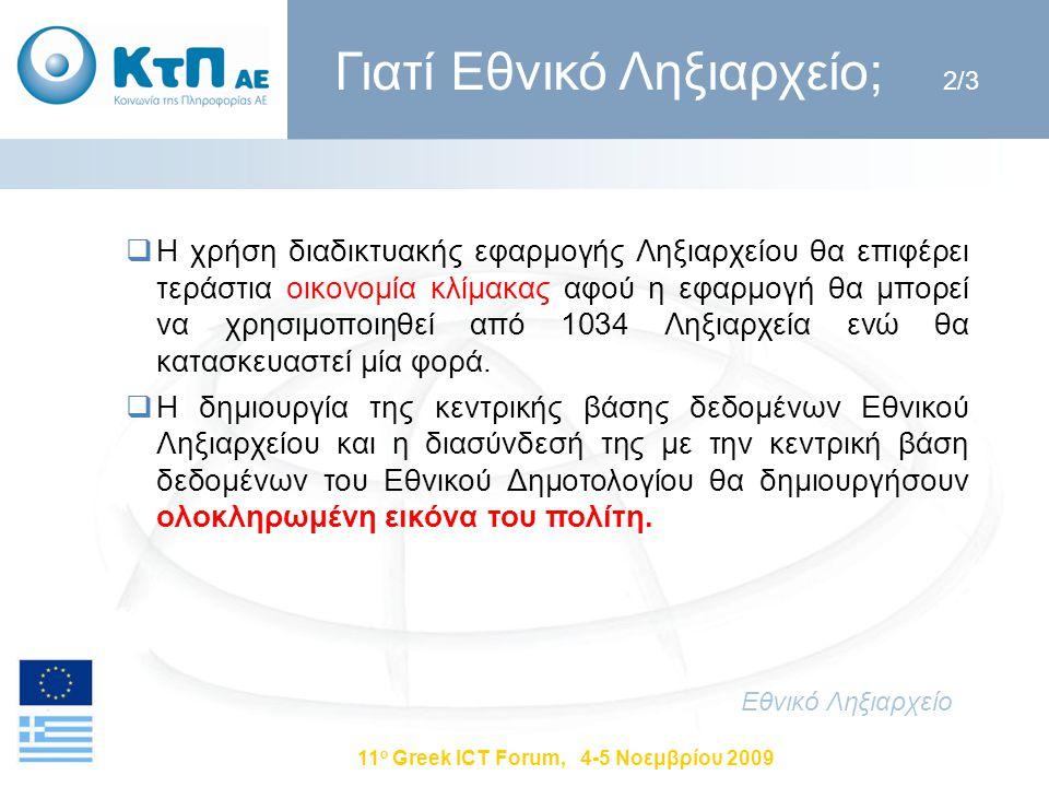 11 ο Greek ICT Forum, 4-5 Νοεμβρίου 2009  Η χρήση διαδικτυακής εφαρμογής Ληξιαρχείου θα επιφέρει τεράστια οικονομία κλίμακας αφού η εφαρμογή θα μπορε