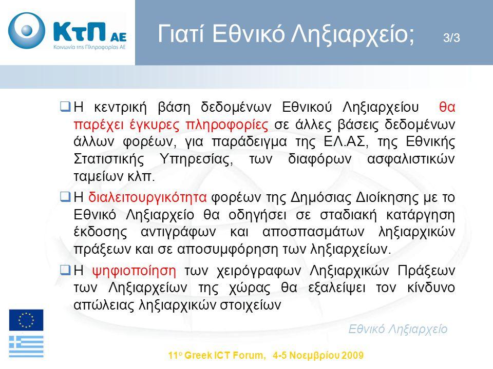 11 ο Greek ICT Forum, 4-5 Νοεμβρίου 2009  Η κεντρική βάση δεδομένων Εθνικού Ληξιαρχείου θα παρέχει έγκυρες πληροφορίες σε άλλες βάσεις δεδομένων άλλω