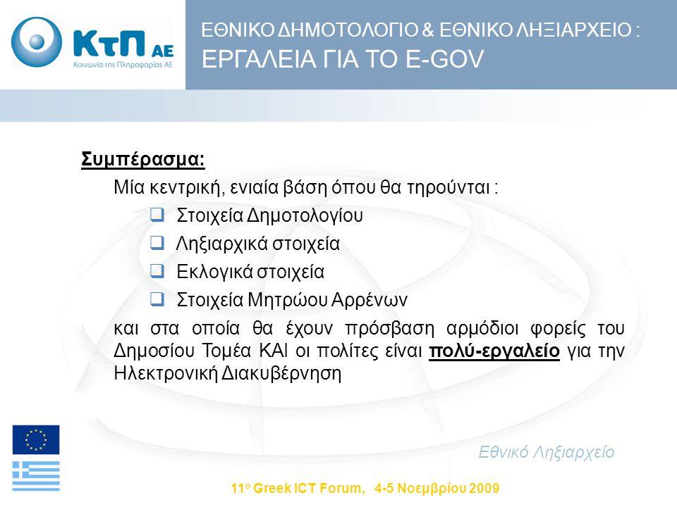 11 ο Greek ICT Forum, 4-5 Νοεμβρίου 2009 Συμπέρασμα: Μία κεντρική, ενιαία βάση όπου θα τηρούνται :  Στοιχεία Δημοτολογίου  Ληξιαρχικά στοιχεία  Εκλ