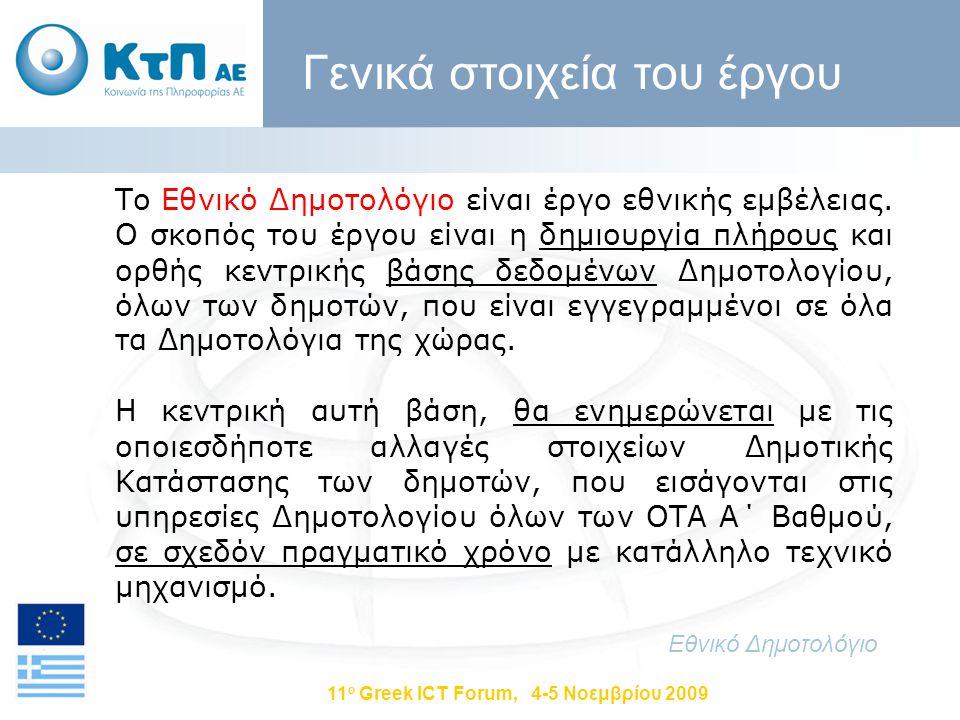 11 ο Greek ICT Forum, 4-5 Νοεμβρίου 2009 Γενικά στοιχεία του έργου Το Εθνικό Δημοτολόγιο είναι έργο εθνικής εμβέλειας. Ο σκοπός του έργου είναι η δημι