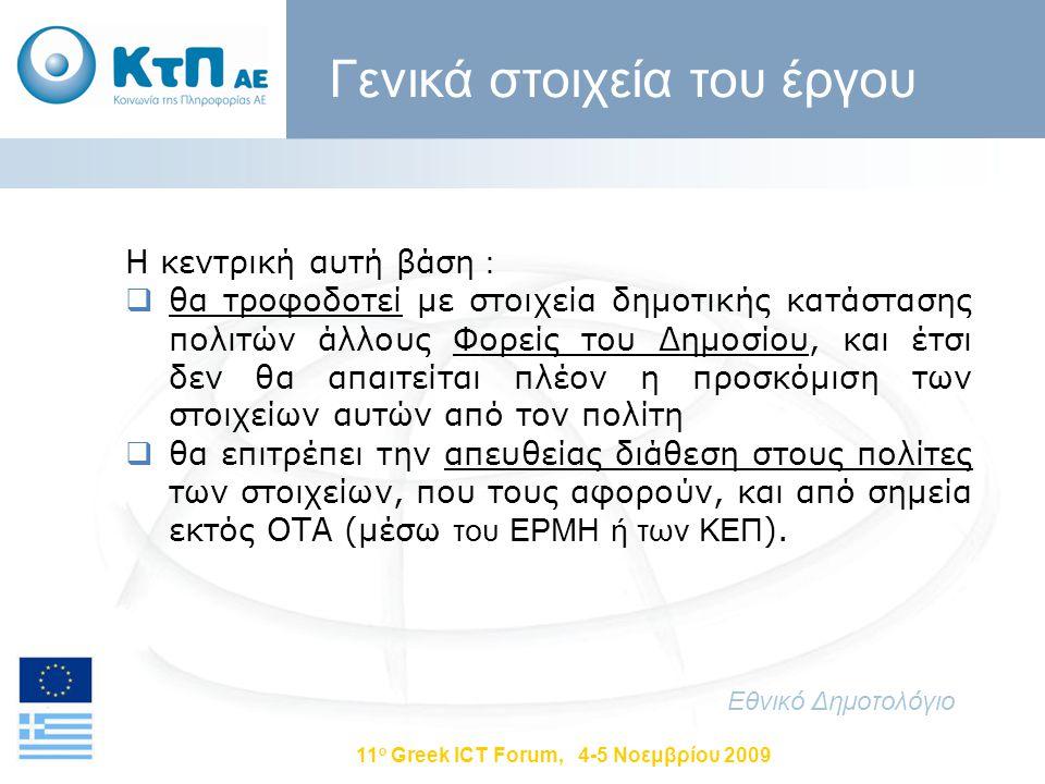 11 ο Greek ICT Forum, 4-5 Νοεμβρίου 2009 Γενικά στοιχεία του έργου Η κεντρική αυτή βάση :  θα τροφοδοτεί με στοιχεία δημοτικής κατάστασης πολιτών άλλ