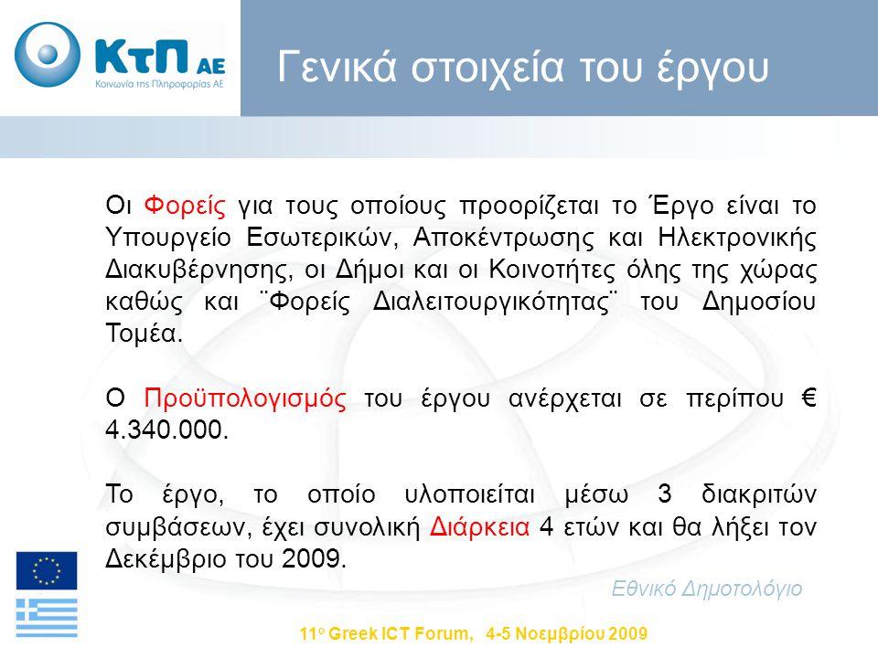11 ο Greek ICT Forum, 4-5 Νοεμβρίου 2009 Γενικά στοιχεία του έργου Οι Φορείς για τους οποίους προορίζεται το Έργο είναι το Υπουργείο Εσωτερικών, Αποκέ