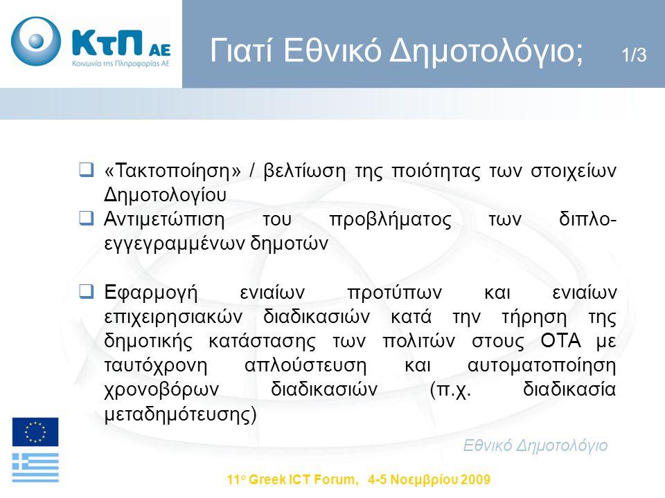 11 ο Greek ICT Forum, 4-5 Νοεμβρίου 2009 Γιατί Εθνικό Δημοτολόγιο; 1/3  «Τακτοποίηση» / βελτίωση της ποιότητας των στοιχείων Δημοτολογίου  Αντιμετώπ