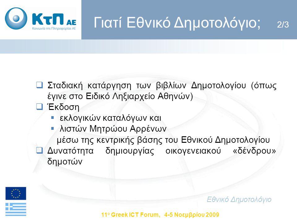 11 ο Greek ICT Forum, 4-5 Νοεμβρίου 2009  Σταδιακή κατάργηση των βιβλίων Δημοτολογίου (όπως έγινε στο Ειδικό Ληξιαρχείο Αθηνών)  Έκδοση  εκλογικών