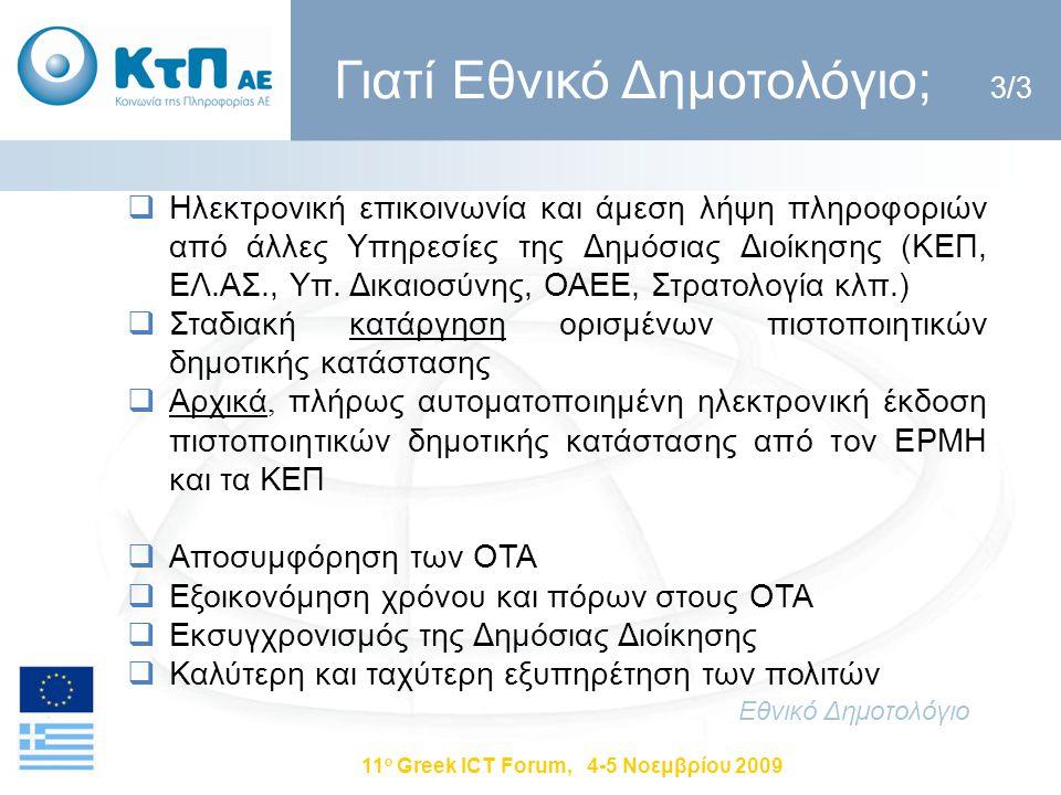 11 ο Greek ICT Forum, 4-5 Νοεμβρίου 2009  Ηλεκτρονική επικοινωνία και άμεση λήψη πληροφοριών από άλλες Υπηρεσίες της Δημόσιας Διοίκησης (ΚΕΠ, ΕΛ.ΑΣ.,