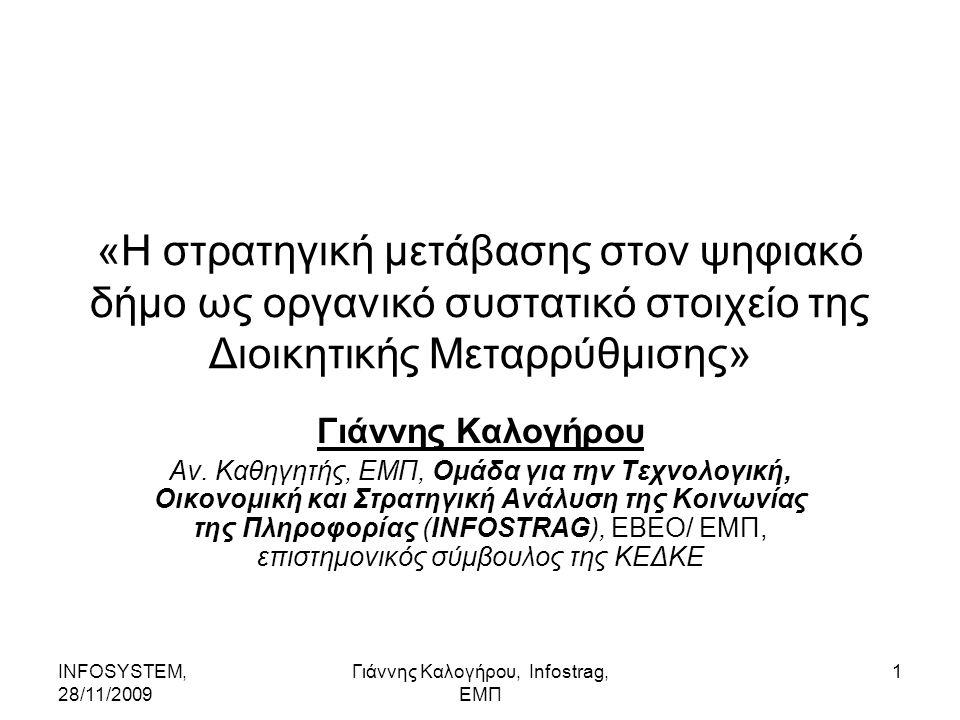 INFOSYSTEM, 28/11/2009 Γιάννης Καλογήρου, Infostrag, ΕΜΠ 22 Ηλεκτρονικές Δικτυακές Υποδομές (..συνεχ..) Ουσιαστική παρουσία και συμμετοχή των ΟΤΑ στη διαμόρφωση και την υλοποίηση του εθνικού σχεδίου ανάπτυξης των ηλεκτρονικών υποδομών της επόμενης γενιάς