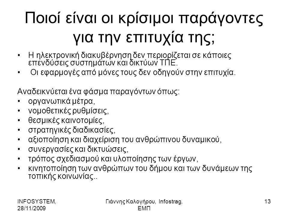 INFOSYSTEM, 28/11/2009 Γιάννης Καλογήρου, Infostrag, ΕΜΠ 13 Ποιοί είναι οι κρίσιμοι παράγοντες για την επιτυχία της; Η ηλεκτρονική διακυβέρνηση δεν περιορίζεται σε κάποιες επενδύσεις συστημάτων και δικτύων ΤΠΕ.