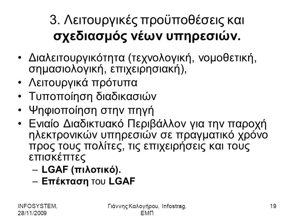 INFOSYSTEM, 28/11/2009 Γιάννης Καλογήρου, Infostrag, ΕΜΠ 19 3.
