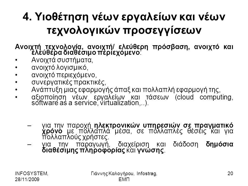 INFOSYSTEM, 28/11/2009 Γιάννης Καλογήρου, Infostrag, ΕΜΠ 20 4.