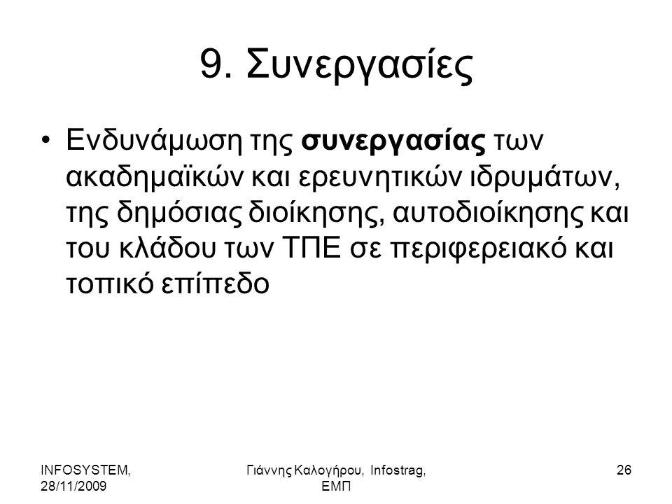 INFOSYSTEM, 28/11/2009 Γιάννης Καλογήρου, Infostrag, ΕΜΠ 26 9.