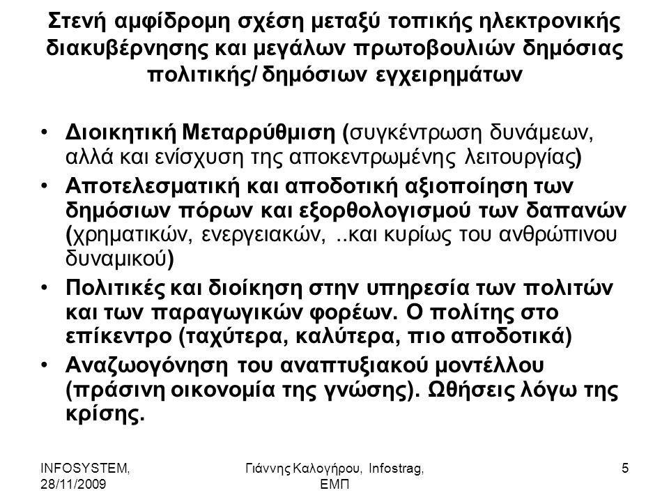 INFOSYSTEM, 28/11/2009 Γιάννης Καλογήρου, Infostrag, ΕΜΠ 6 Η αμφίδρομη σχέση Διοικητικής Μεταρρύθμισης και ψηφιακού δήμου Η Διοικητική Μεταρρύθμιση -  –Συγκέντρωση δυνάμεων αλλά και δυνατότητα αποκεντρωμένης λειτουργίας και διατήρησης της εγγύτητας με τους δημότες.