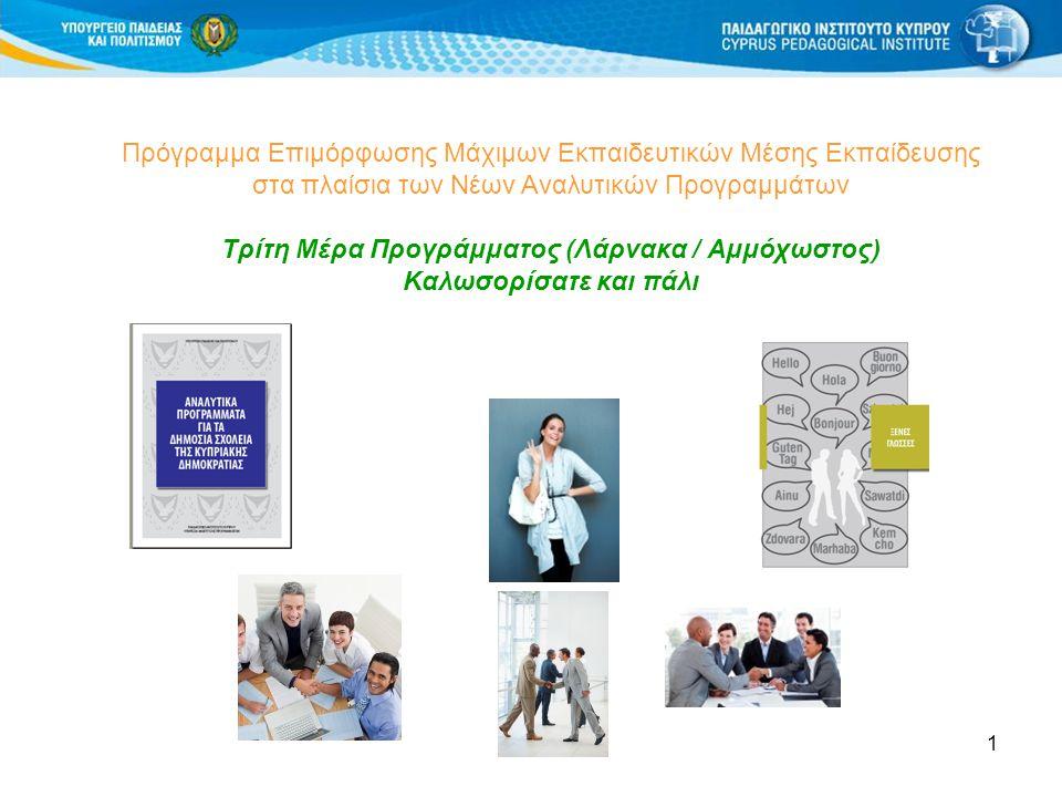 22 Πρόγραμμα Επιμόρφωσης Υποστηρικτών Μέσης Εκπαίδευσης στα πλαίσια των Νέων Αναλυτικών Προγραμμάτων 2