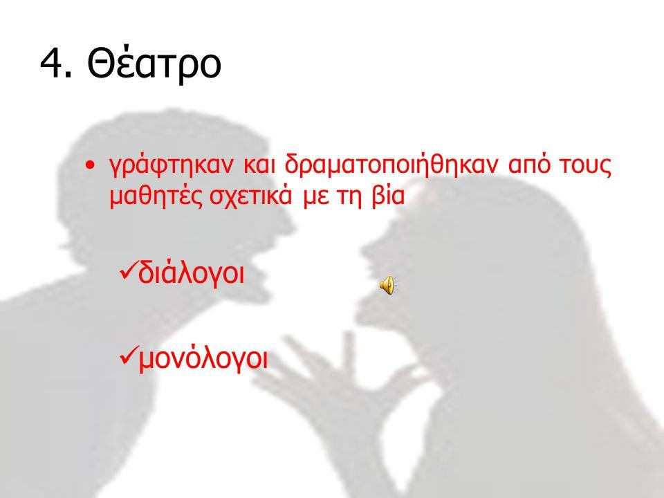 4. Θέατρο γράφτηκαν και δραματοποιήθηκαν από τους μαθητές σχετικά με τη βία διάλογοι μονόλογοι