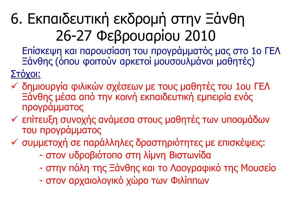 6. Εκπαιδευτική εκδρομή στην Ξάνθη 26-27 Φεβρουαρίου 2010 Επίσκεψη και παρουσίαση του προγράμματός μας στο 1ο ΓΕΛ Ξάνθης (όπου φοιτούν αρκετοί μουσουλ