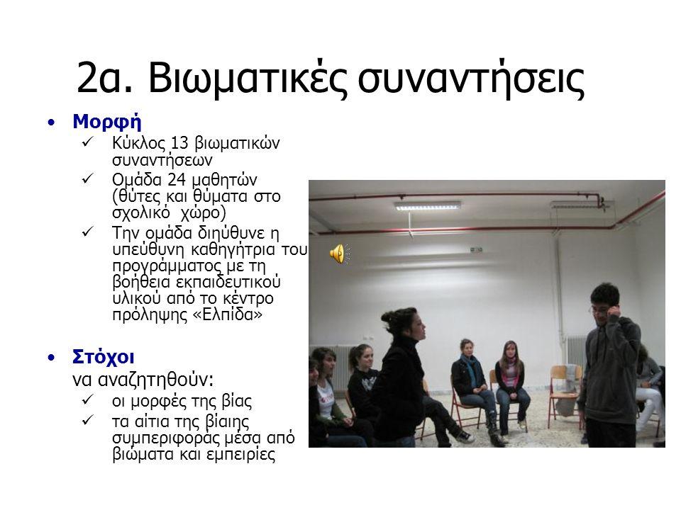 2α. Βιωματικές συναντήσεις Μορφή Κύκλος 13 βιωματικών συναντήσεων Ομάδα 24 μαθητών (θύτες και θύματα στο σχολικό χώρο) Την ομάδα διηύθυνε η υπεύθυνη κ