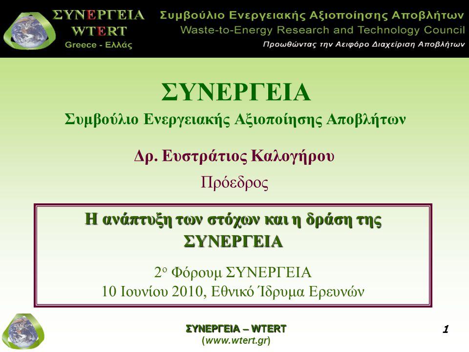 ΣΥΝΕΡΓΕΙΑ – WTERT (www.wtert.gr) 1 Συμβούλιο Ενεργειακής Αξιοποίησης Αποβλήτων ΣΥΝΕΡΓΕΙΑ Δρ.