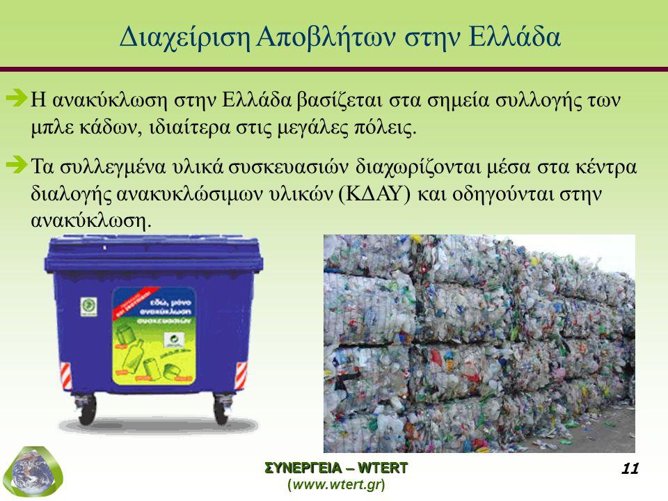 ΣΥΝΕΡΓΕΙΑ – WTERT (www.wtert.gr) 11 Διαχείριση Αποβλήτων στην Ελλάδα   Η ανακύκλωση στην Ελλάδα βασίζεται στα σημεία συλλογής των μπλε κάδων, ιδιαίτερα στις μεγάλες πόλεις.
