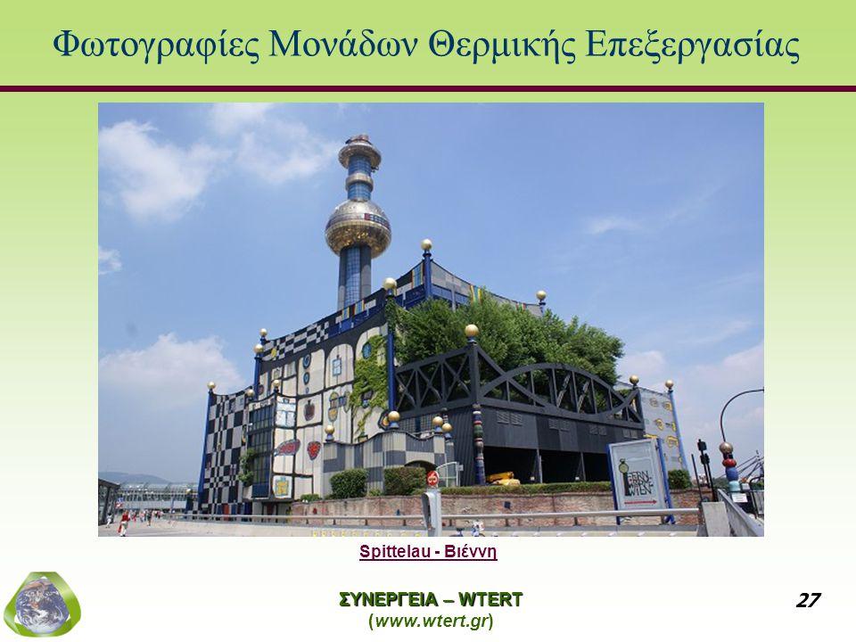 ΣΥΝΕΡΓΕΙΑ – WTERT (www.wtert.gr) 27 Φωτογραφίες Μονάδων Θερμικής Επεξεργασίας Spittelau - Βιέννη