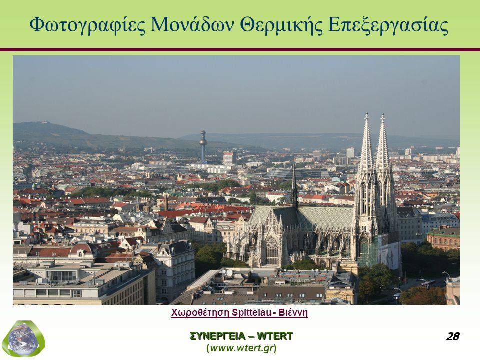 ΣΥΝΕΡΓΕΙΑ – WTERT (www.wtert.gr) 28 Φωτογραφίες Μονάδων Θερμικής Επεξεργασίας Χωροθέτηση Spittelau - Βιέννη