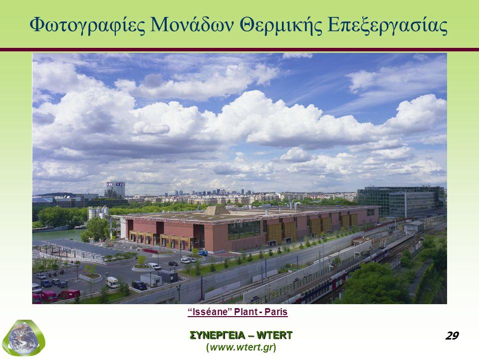 ΣΥΝΕΡΓΕΙΑ – WTERT (www.wtert.gr) 29 Φωτογραφίες Μονάδων Θερμικής Επεξεργασίας Isséane Plant - Paris