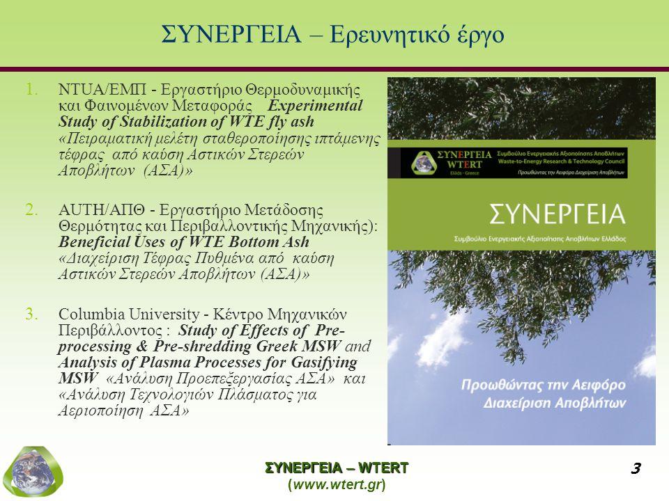 ΣΥΝΕΡΓΕΙΑ – WTERT (www.wtert.gr) 3 ΣΥΝΕΡΓΕΙΑ – Ερευνητικό έργο 1.