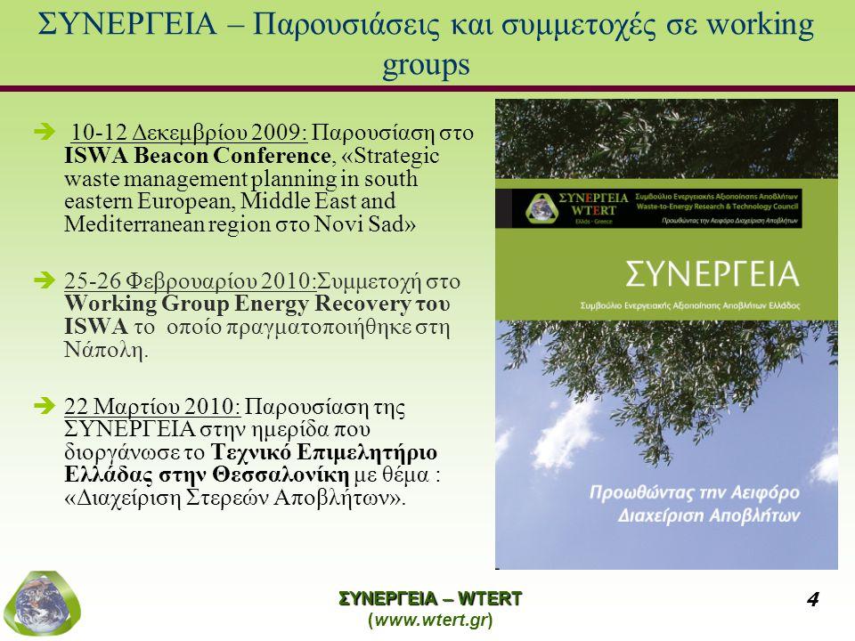 ΣΥΝΕΡΓΕΙΑ – WTERT (www.wtert.gr) 4 ΣΥΝΕΡΓΕΙΑ – Παρουσιάσεις και συμμετοχές σε working groups  10-12 Δεκεμβρίου 2009: Παρουσίαση στο ISWA Beacon Conference, «Strategic waste management planning in south eastern European, Middle East and Mediterranean region στο Novi Sad»  25-26 Φεβρουαρίου 2010:Συμμετοχή στο Working Group Energy Recovery του ISWA το οποίο πραγματοποιήθηκε στη Νάπολη.