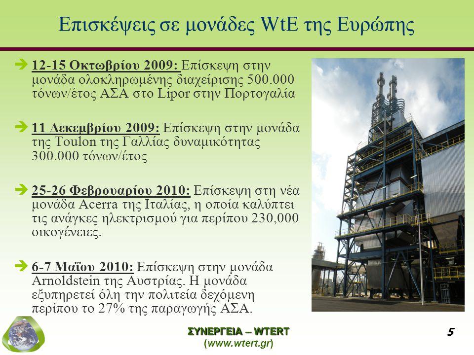 ΣΥΝΕΡΓΕΙΑ – WTERT (www.wtert.gr) 5 Επισκέψεις σε μονάδες WtE της Ευρώπης  12-15 Οκτωβρίου 2009: Επίσκεψη στην μονάδα ολοκληρωμένης διαχείρισης 500.000 τόνων/έτος ΑΣΑ στο Lipor στην Πορτογαλία  11 Δεκεμβρίου 2009: Επίσκεψη στην μονάδα της Toulon της Γαλλίας δυναμικότητας 300.000 τόνων/έτος  25-26 Φεβρουαρίου 2010: Επίσκεψη στη νέα μονάδα Acerra της Ιταλίας, η οποία καλύπτει τις ανάγκες ηλεκτρισμού για περίπου 230,000 οικογένειες.