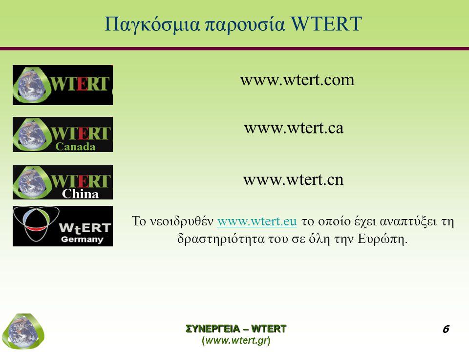 ΣΥΝΕΡΓΕΙΑ – WTERT (www.wtert.gr) 6 Παγκόσμια παρουσία WTERT www.wtert.com www.wtert.ca www.wtert.cn Το νεοιδρυθέν www.wtert.eu το οποίο έχει αναπτύξει τη δραστηριότητα του σε όλη την Ευρώπη.www.wtert.eu