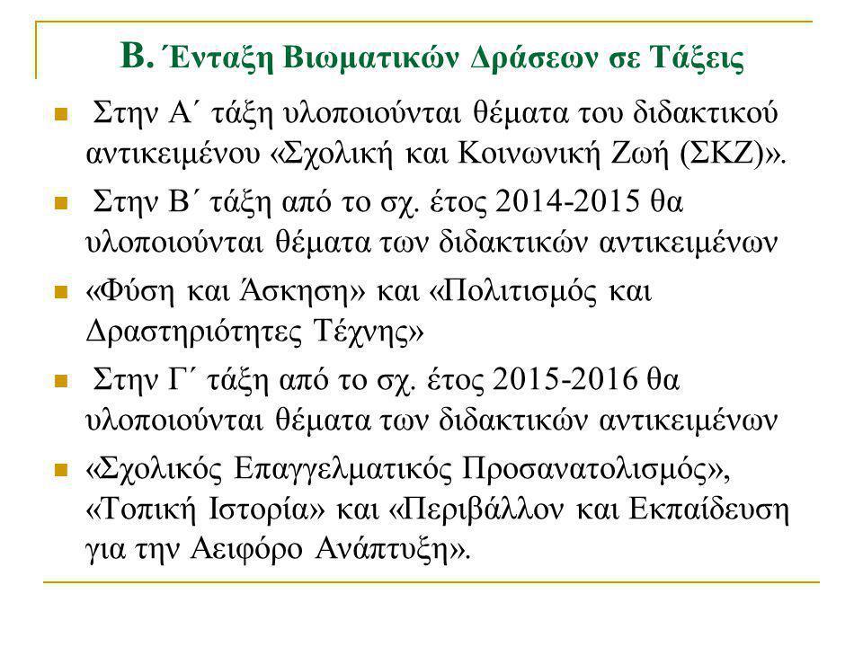 Στην Α΄ τάξη υλοποιούνται θέματα του διδακτικού αντικειμένου «Σχολική και Κοινωνική Ζωή (ΣΚΖ)». Στην Β΄ τάξη από το σχ. έτος 2014-2015 θα υλοποιούνται