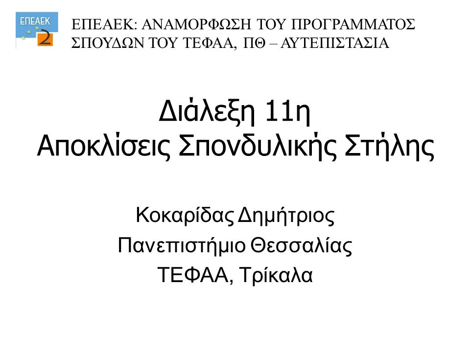 Βιβλιογραφία Κοκαρίδας, Δ.(2005). Φυσική αγωγή για μαθητές με ειδικές ανάγκες σε κανονικά σχολεία.