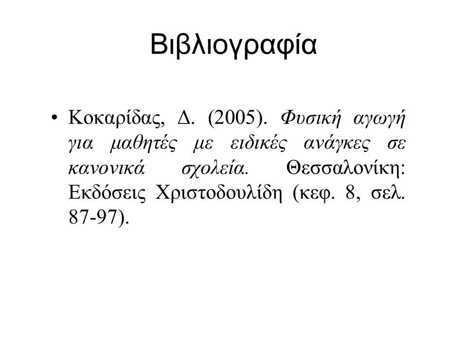 Βιβλιογραφία Κοκαρίδας, Δ. (2005). Φυσική αγωγή για μαθητές με ειδικές ανάγκες σε κανονικά σχολεία. Θεσσαλονίκη: Εκδόσεις Χριστοδουλίδη (κεφ. 8, σελ.