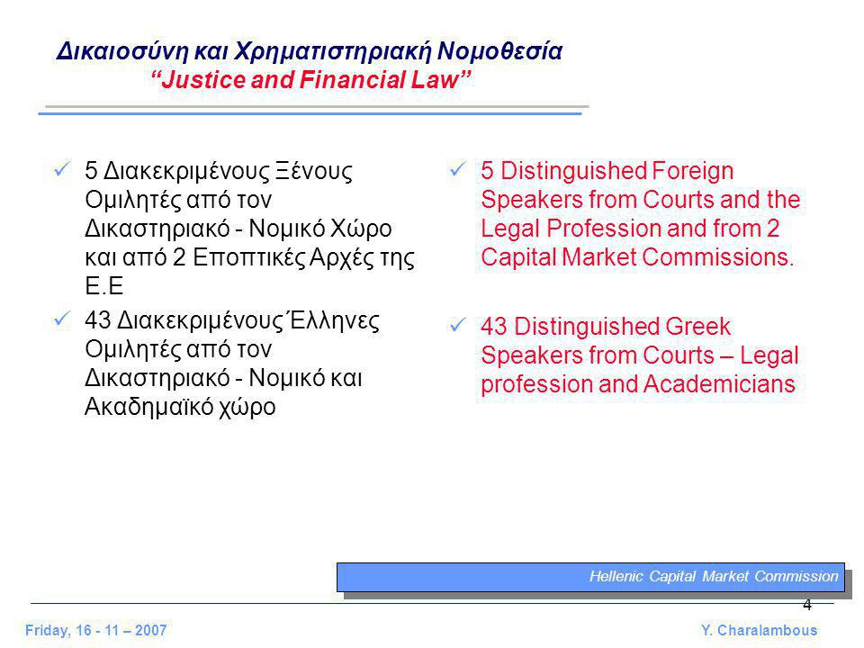 """4 Friday, 16 - 11 – 2007 Y. Charalambous Hellenic Capital Market Commission Δικαιοσύνη και Χρηματιστηριακή Νομοθεσία """"Justice and Financial Law"""" 5 Δια"""