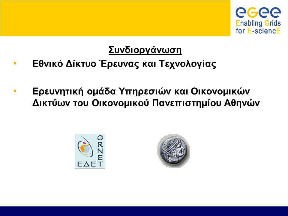 Συνδιοργάνωση Εθνικό Δίκτυο Έρευνας και Τεχνολογίας Ερευνητική ομάδα Υπηρεσιών και Οικονομικών Δικτύων του Οικονομικού Πανεπιστημίου Αθηνών