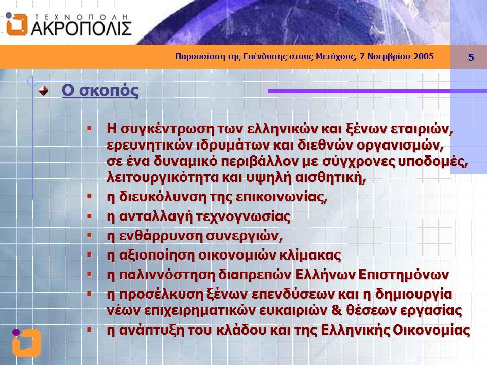 Παρουσίαση της Επένδυσης στους Μετόχους, 7 Νοεμβρίου 2005 5 Ο σκοπός  Η συγκέντρωση των ελληνικών και ξένων εταιριών, ερευνητικών ιδρυμάτων και διεθν