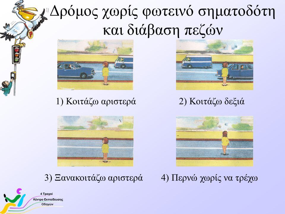 Δρόμος χωρίς φωτεινό σηματοδότη και διάβαση πεζών 1) Κοιτάζω αριστερά2) Κοιτάζω δεξιά 4) Περνώ χωρίς να τρέχω3) Ξανακοιτάζω αριστερά