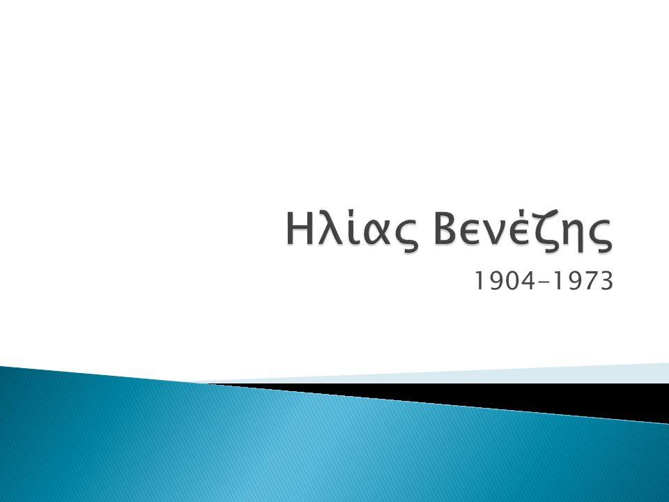 1904-1973