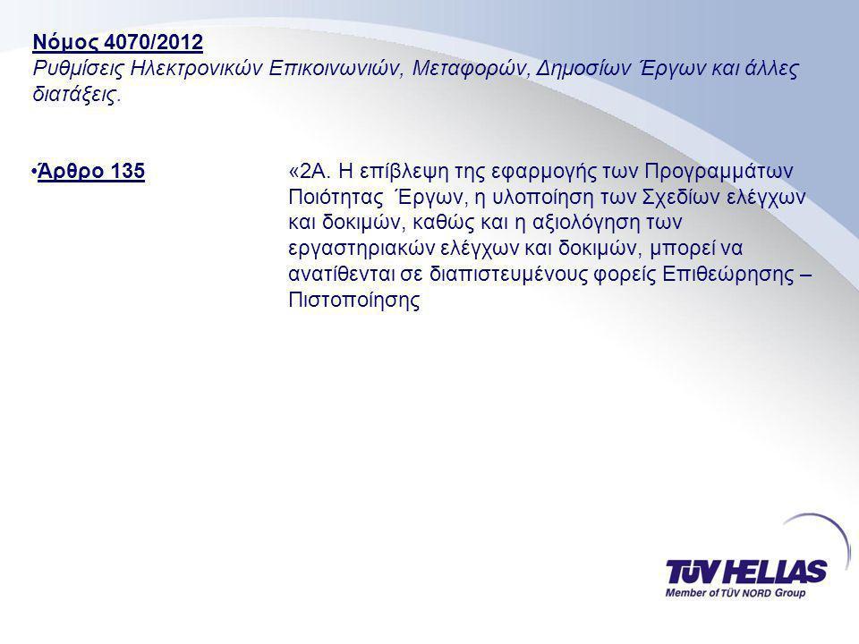 Νόμος 4070/2012 Ρυθμίσεις Ηλεκτρονικών Επικοινωνιών, Μεταφορών, Δημοσίων Έργων και άλλες διατάξεις.