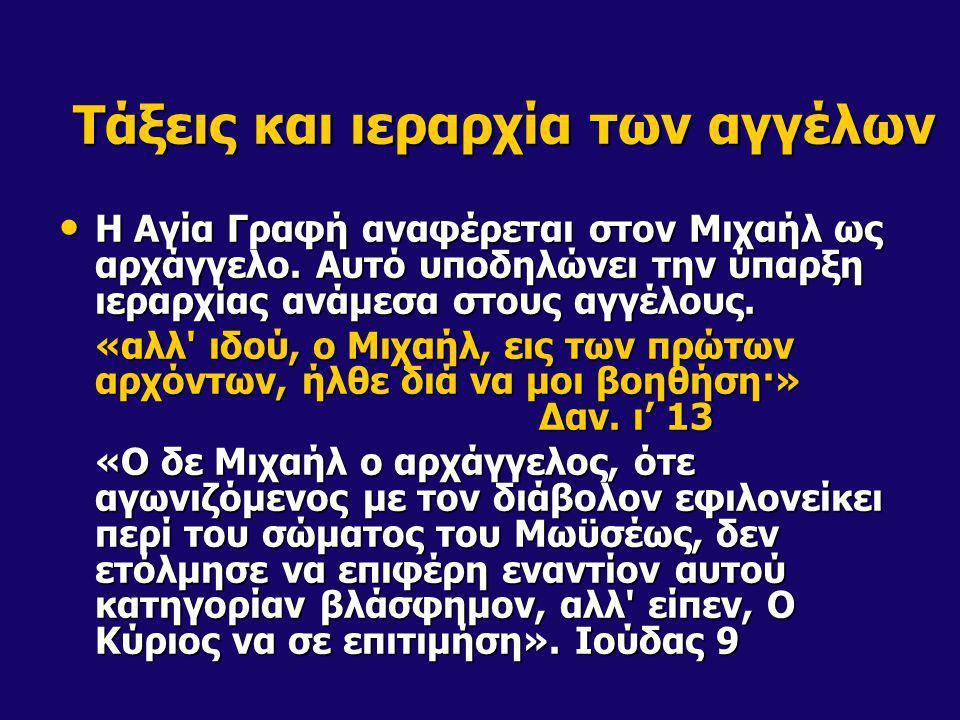Τάξεις και ιεραρχία των αγγέλων Η Αγία Γραφή αναφέρεται στον Μιχαήλ ως αρχάγγελο. Αυτό υποδηλώνει την ύπαρξη ιεραρχίας ανάμεσα στους αγγέλους. Η Αγία