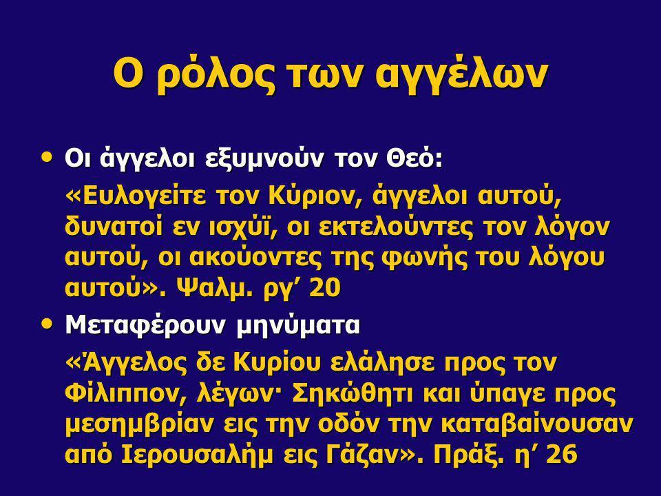 Ο ρόλος των αγγέλων Οι άγγελοι εξυμνούν τον Θεό: Οι άγγελοι εξυμνούν τον Θεό: «Ευλογείτε τον Κύριον, άγγελοι αυτού, δυνατοί εν ισχύϊ, οι εκτελούντες τ