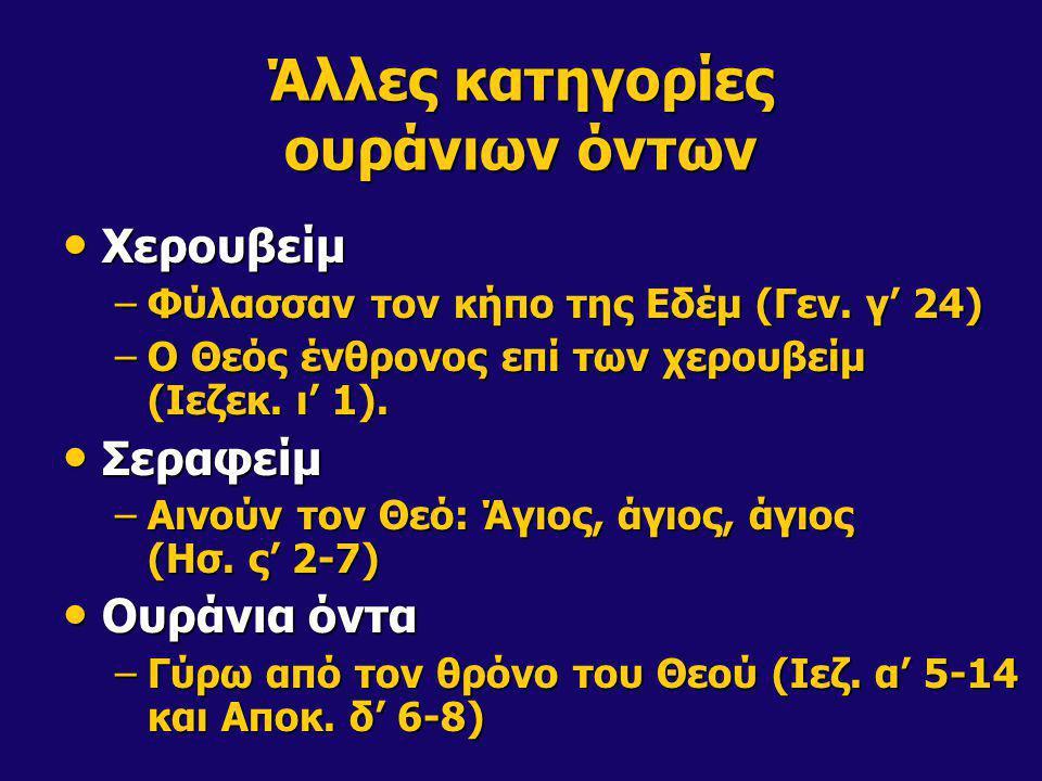 Άλλες κατηγορίες ουράνιων όντων Χερουβείμ Χερουβείμ –Φύλασσαν τον κήπο της Εδέμ (Γεν. γ' 24) –Ο Θεός ένθρονος επί των χερουβείμ (Ιεζεκ. ι' 1). Σεραφεί
