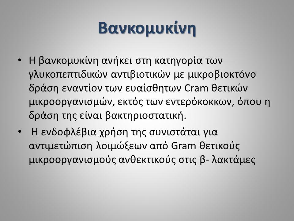 Βανκομυκίνη Η βανκομυκίνη ανήκει στη κατηγορία των γλυκοπεπτιδικών αντιβιοτικών με μικροβιοκτόνο δράση εναντίον των ευαίσθητων Cram θετικών μικροοργαν